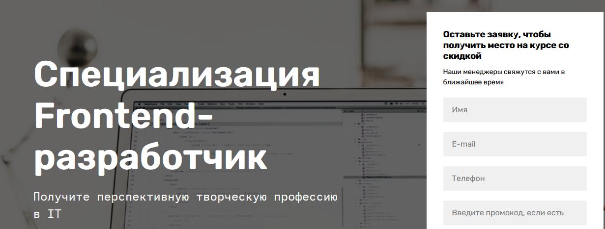 Курс от SkillFactory по профессии Frontend-разработчик