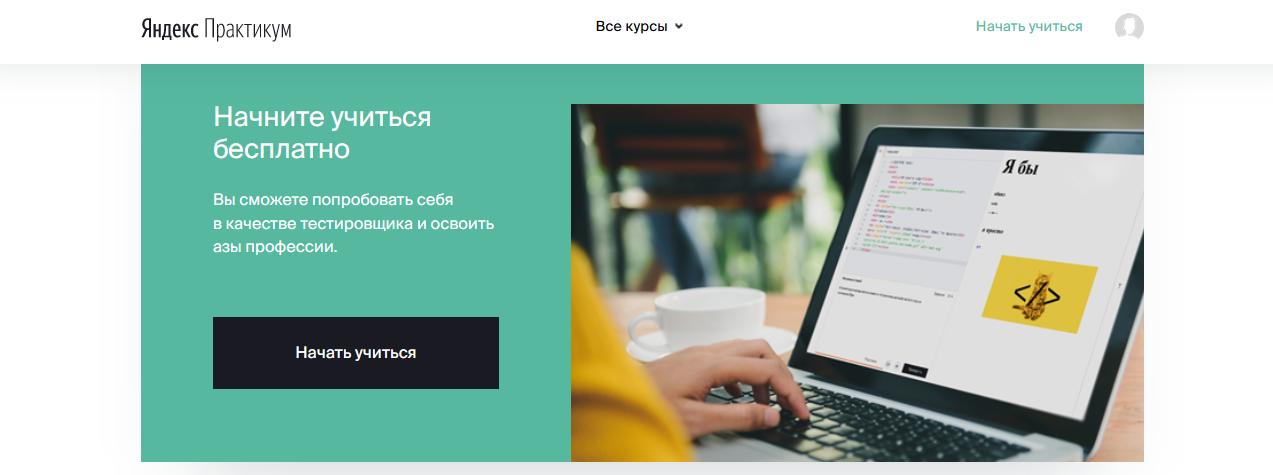 курсы тестировщика от Яндекс