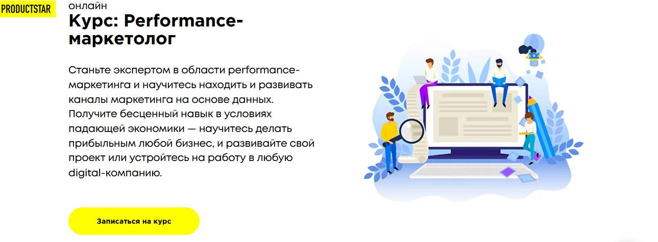 Курс от ProductStar -  performance-маркетолог