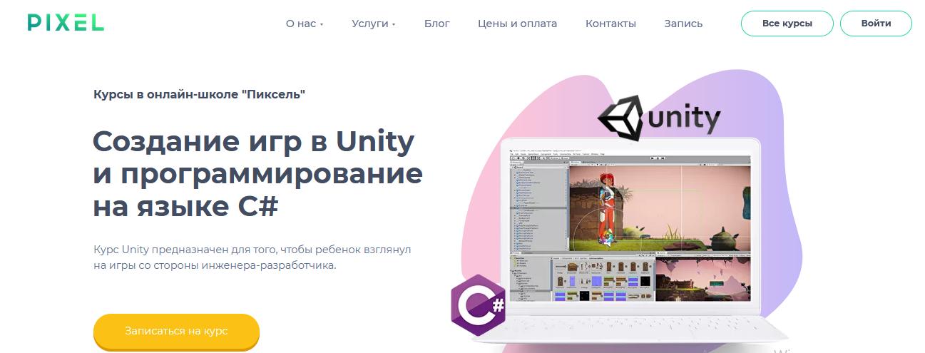 Курс от Pixel - разработчик игр на Unity
