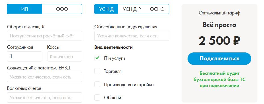 Тарифы Онлайн-бухгалтерии Кнопка