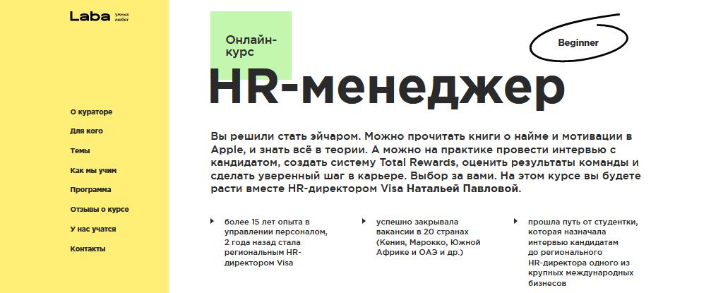 Курс от Laba - HR-менеджер