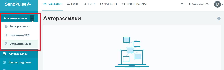 Пример создания рассылки в SendPulse