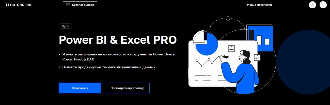 Курс от Нетология (Power BI & Excel PRO)