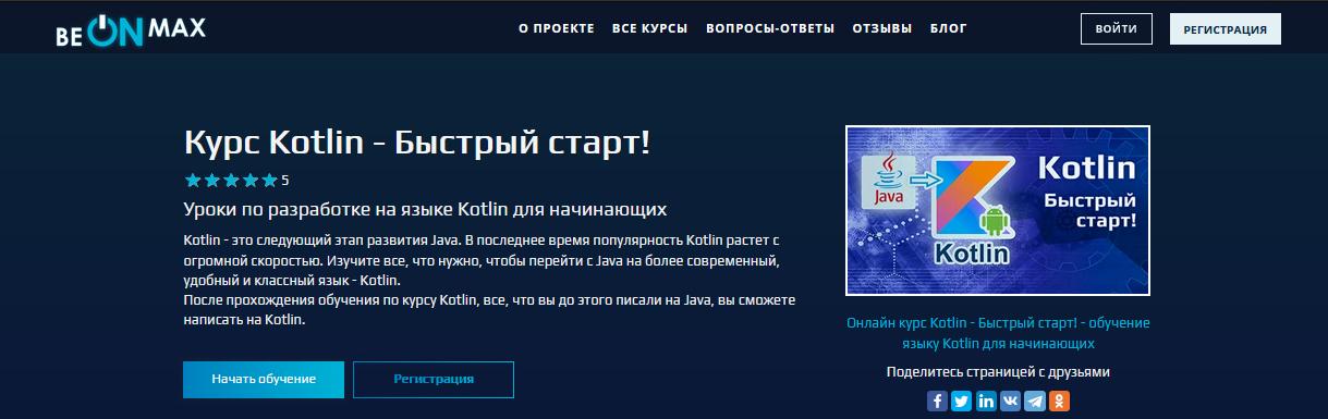Курс от BeOnMax - Kotlin-разработчик