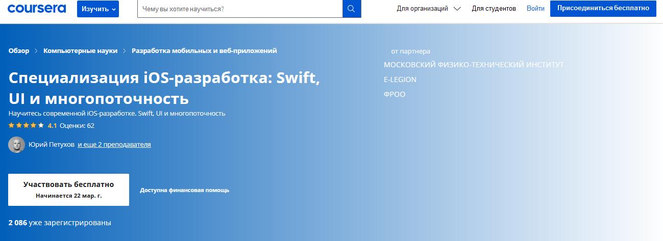 Курс от Coursera - язык программирования Swift