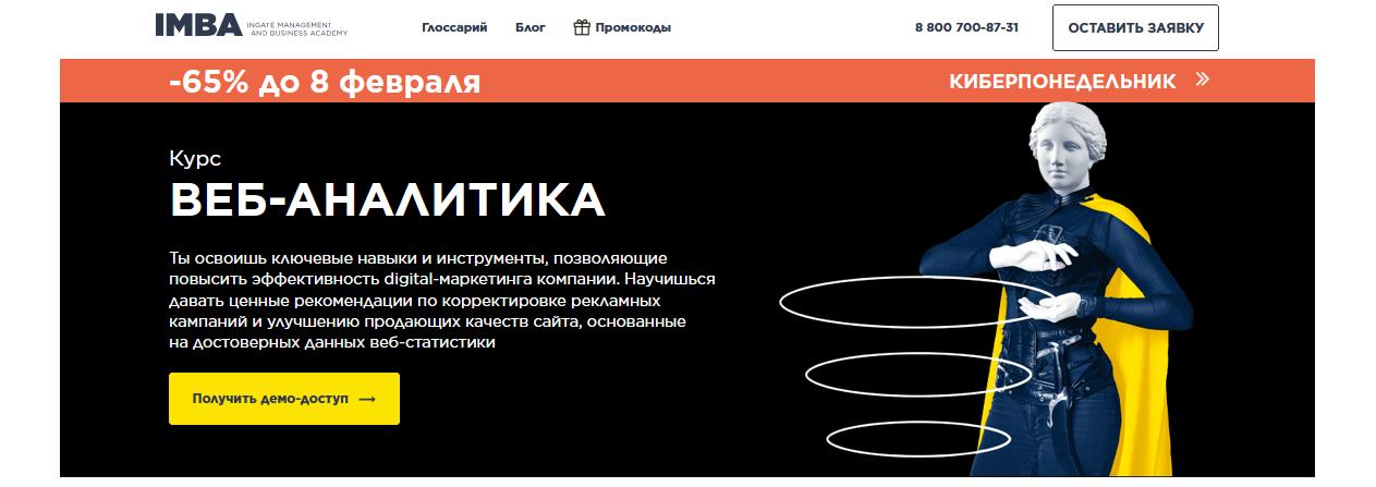Курс от IMBA - веб-аналитик
