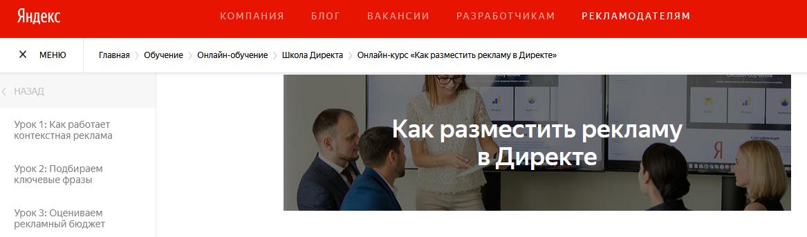 Курс от Яндекса - «Школа Директа»