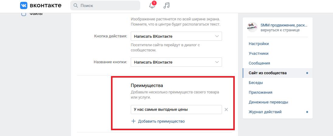 Раздел преимуещства сайта Вконтакте