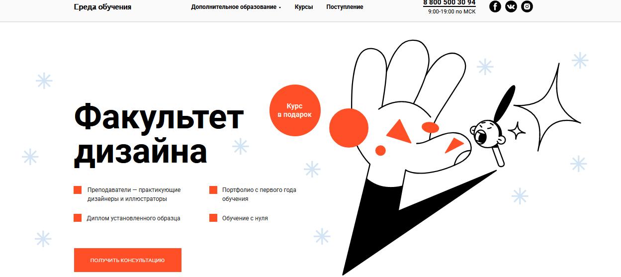 """Курс веб-дизайна от школы """"Среда обучения"""""""