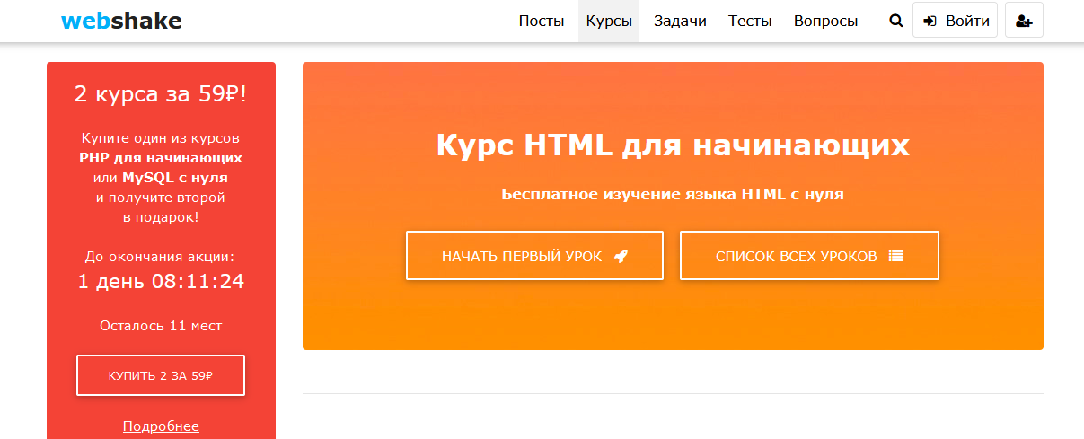 Курс от WebShake для изучения HTML с нуля