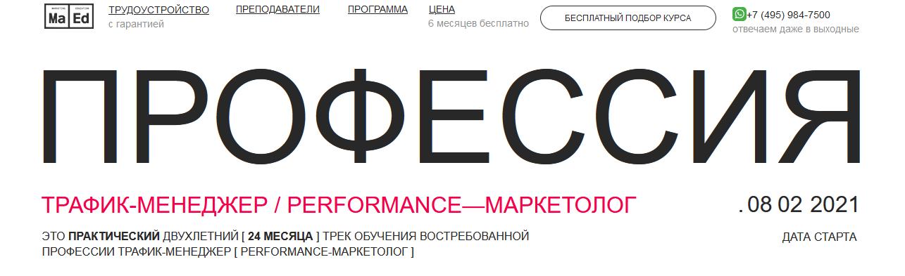 Курс от Ma Ed - performance-маркетолог