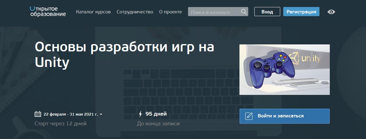 Курс от Открытое образование - разработчик игр на Unity