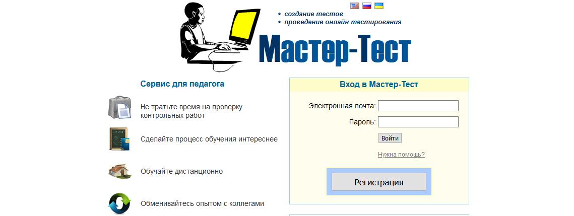 Сервис Мастер-Тест для создания тестов и опросов