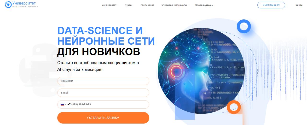 Курс от Университета искусственного интеллекта