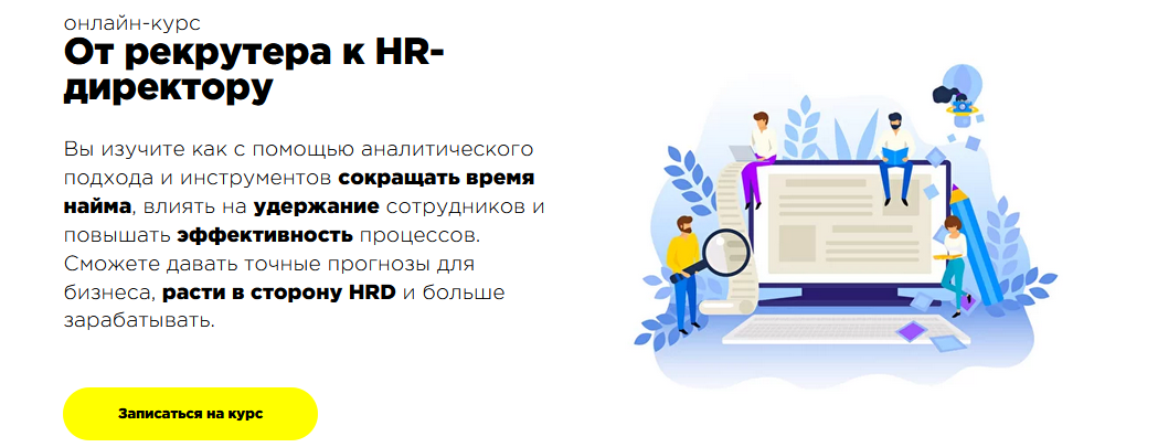 Курс от Productstar - HR-менеджер