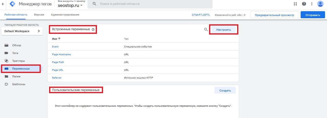 раздел переменные в Google Tag Manager