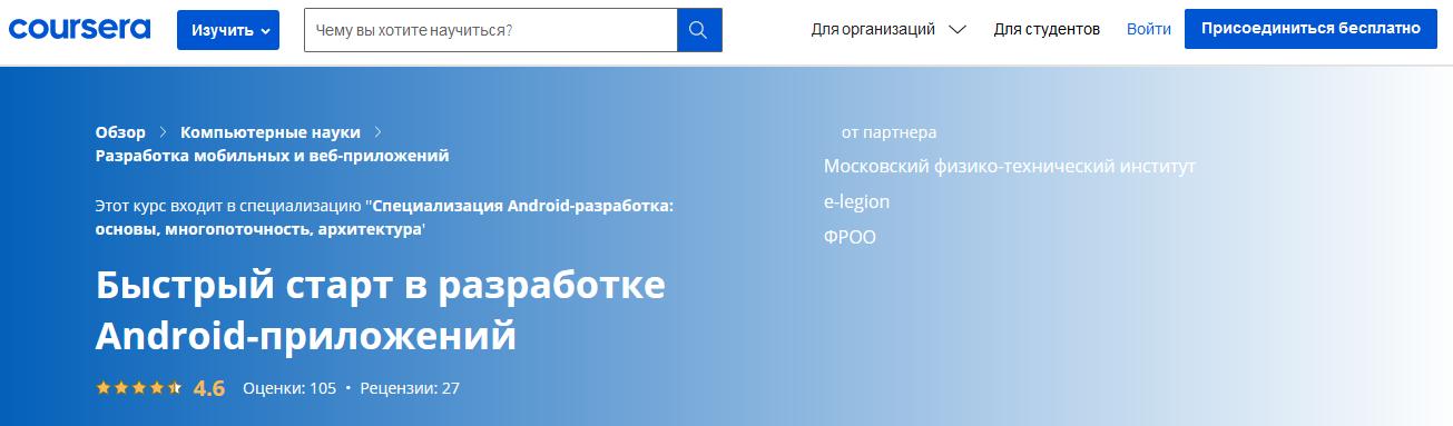 Курс от Coursera - Android-разработчик
