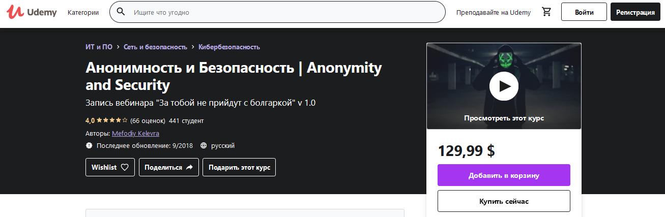 Курс от Udemy - анонимность и безопасность