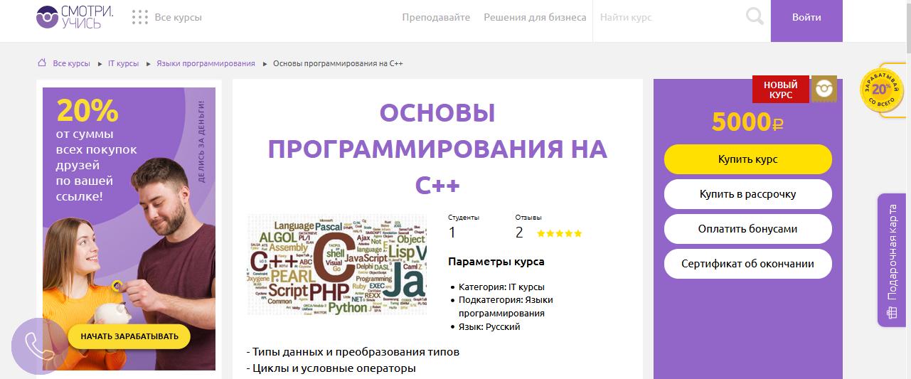 Курс от онлайн-школы «Смотри и Учись» - основы программирования на С++