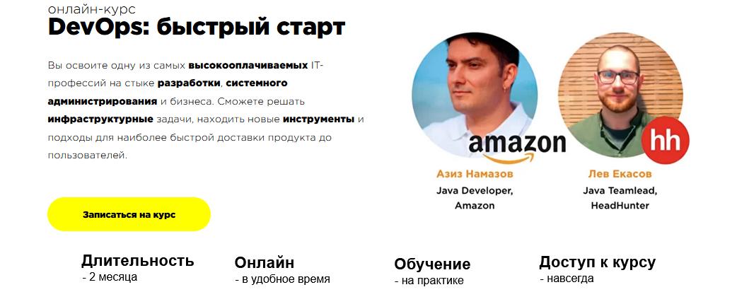 Курс от ProductStar - Dev-ops-инженер