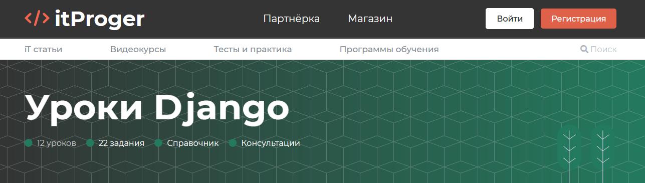 Курс от itProger - Django-разработчик