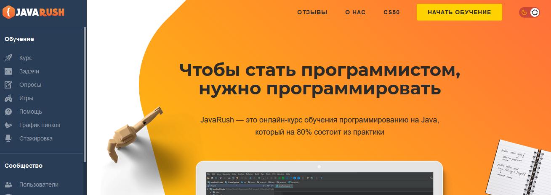 Курс от JavaRush - профессия Java-разработчик