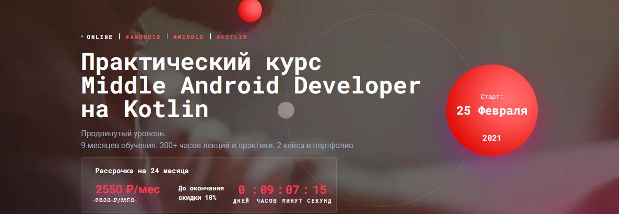 Курс от Skill-Branch - Kotlin-разработчик