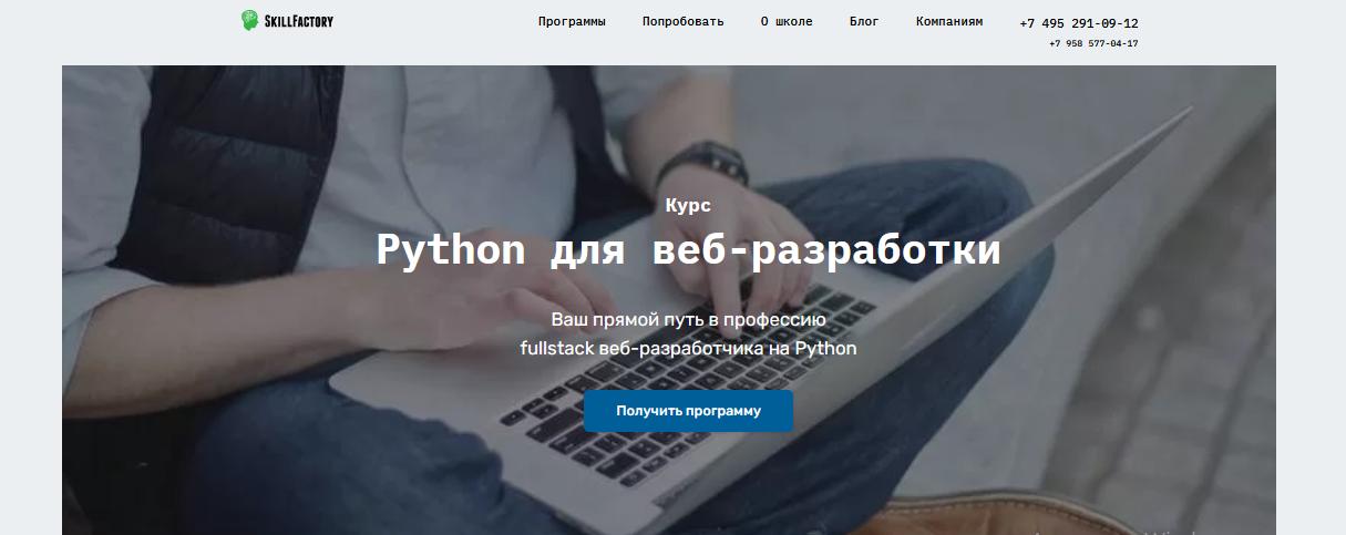 Курс от SkillFactory - python для веб-разработки