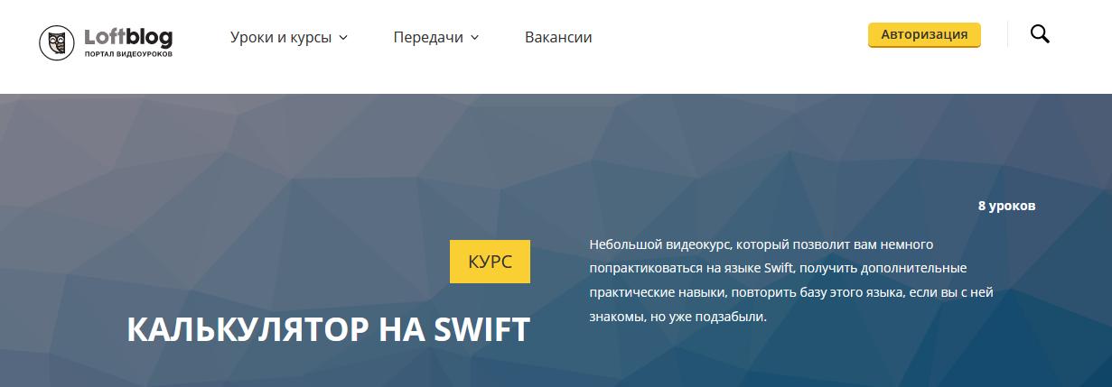 Курс от Loftblog - калькулятор на Swift