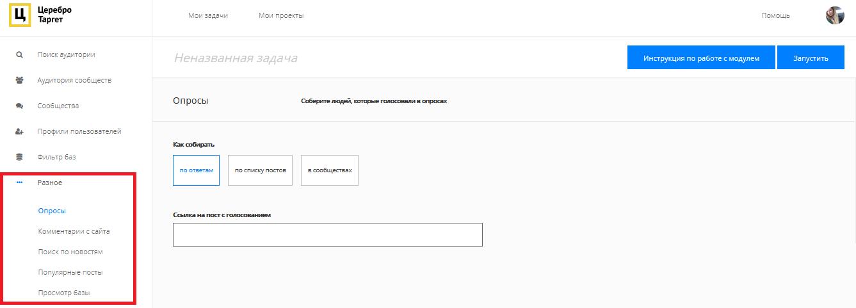 Дополнительные функции продвижения Вконтакте в сервисе Церебро Таргет