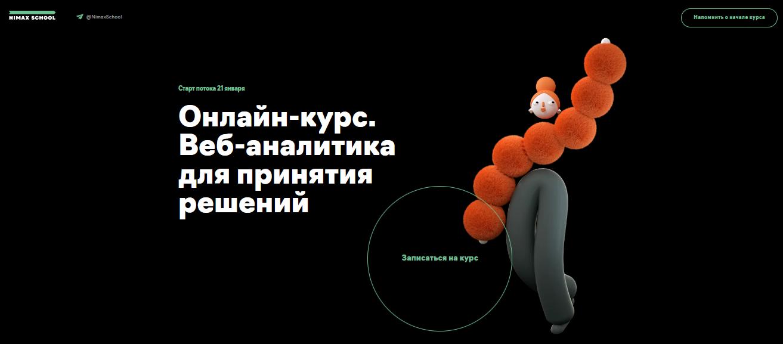 Курс от NIMAX SCHOOL - веб-аналитик