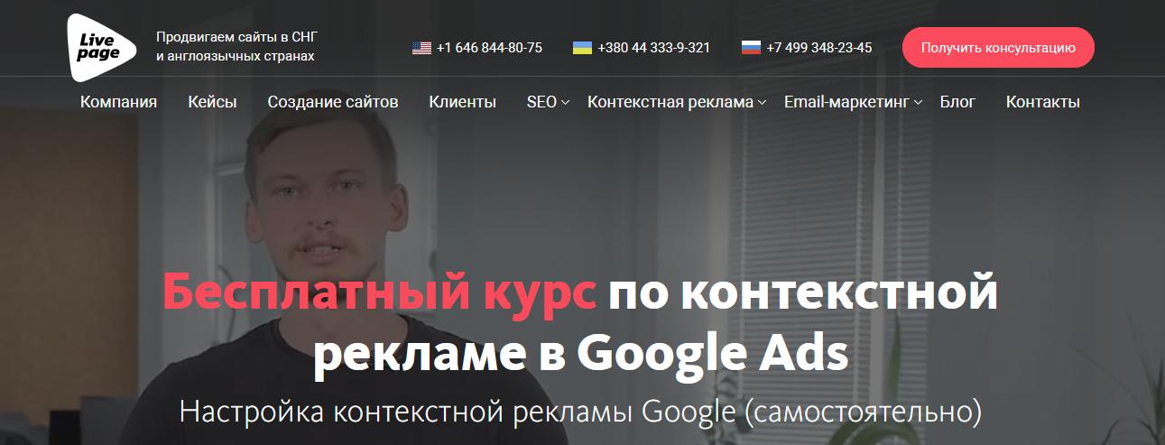 Курс от LivePage по настройке контекстной рекламы в Google Ads