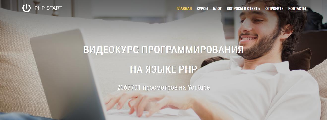 Видеокурс «PHP Start» от Виктора Зинченко