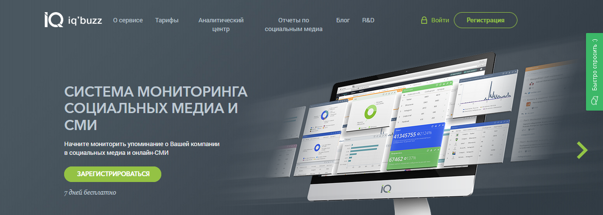 Сервис мониторинга упоминаний в социальных сетях IQBuzz