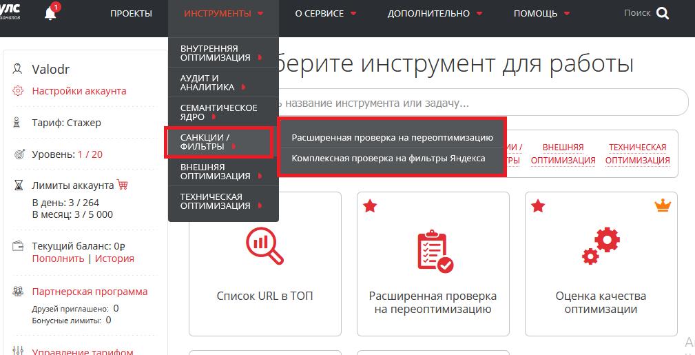 комплексная проверка на фильтры Яндекса в Пиксель Тулс
