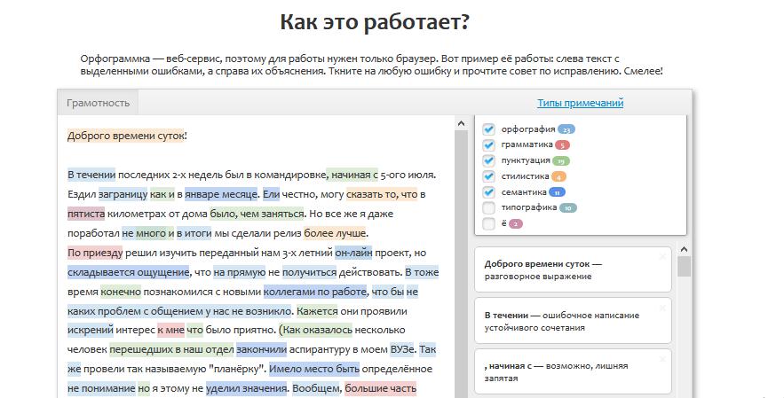 проверка правописания в сервисе Орфограммка