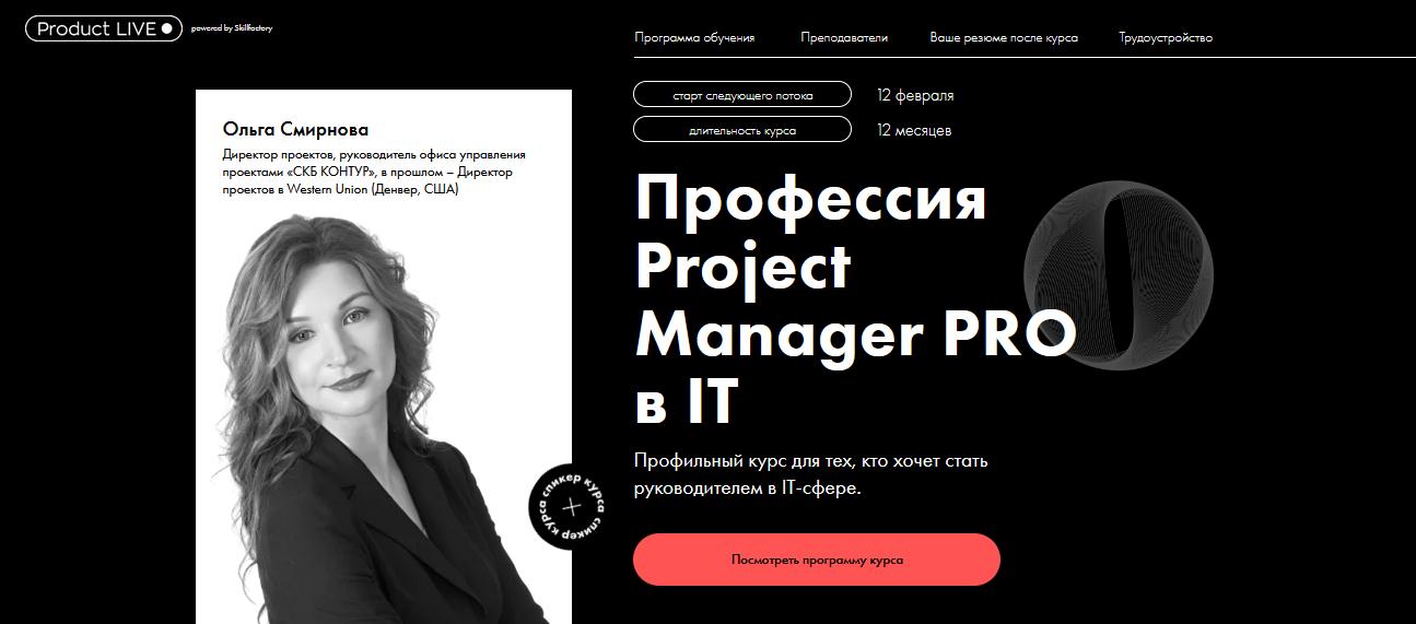 Курс от Product Live - менеджер проекта