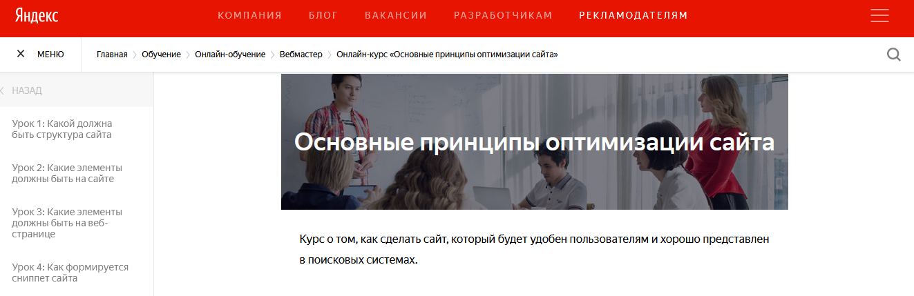 Курс от Яндекс - основные принципы оптимизации сайта