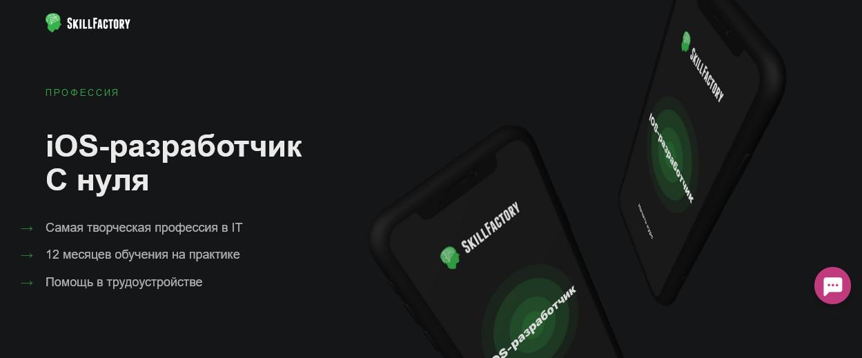 Курс от SkillFactory - iOS-разработчик с нуля