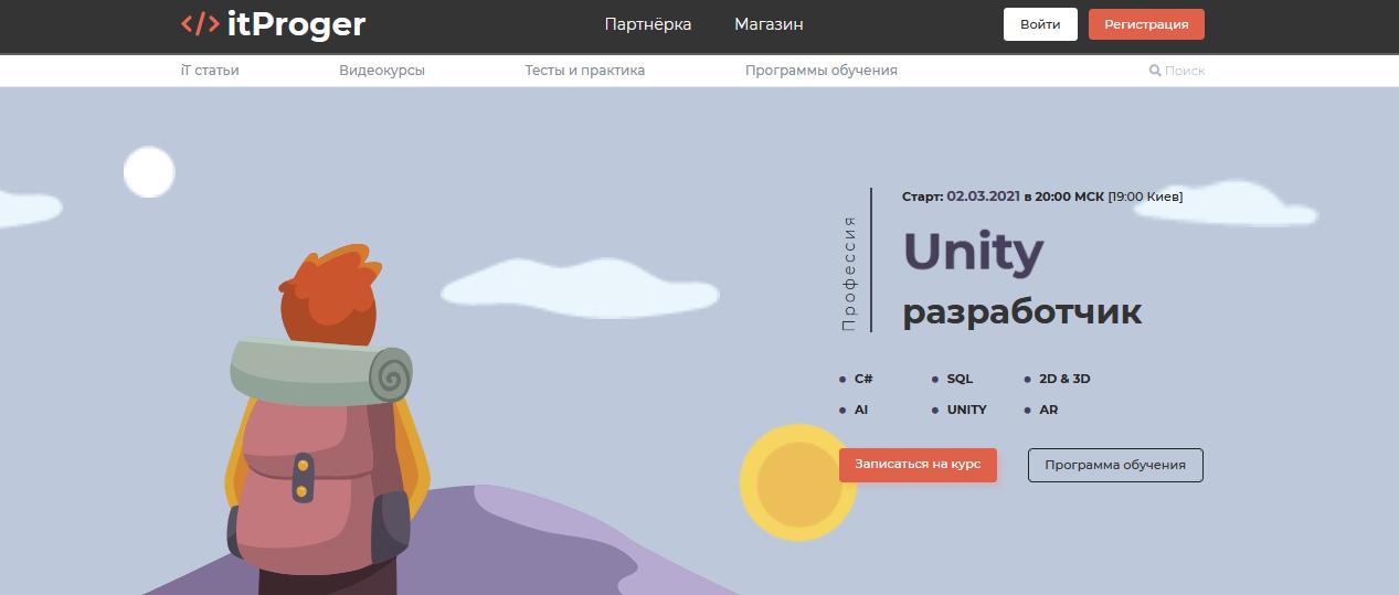 Курс от itProget -  Unity-разработчик