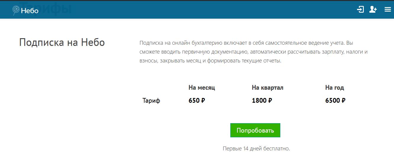 Тарифы Онлайн-бухгалтерии Небо