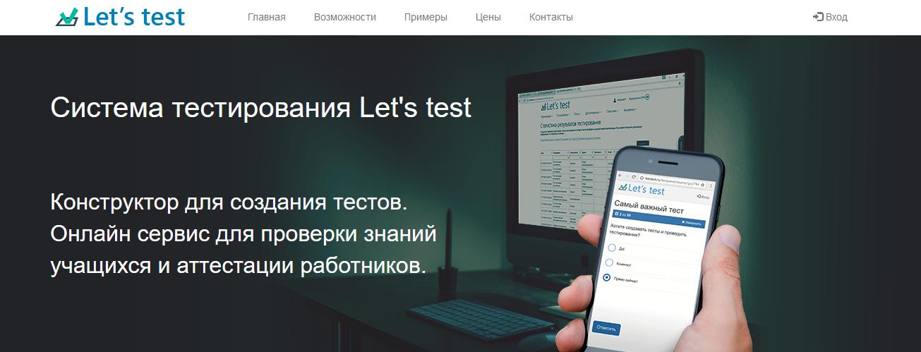 Сервис для создания тестов и опросов  Let's test