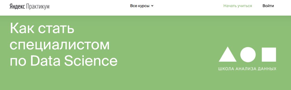 Курс от Яндекс - как стать специалистом Data Science
