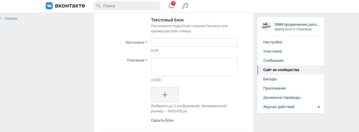 Настройка текстового блока на сайте Вконтакте