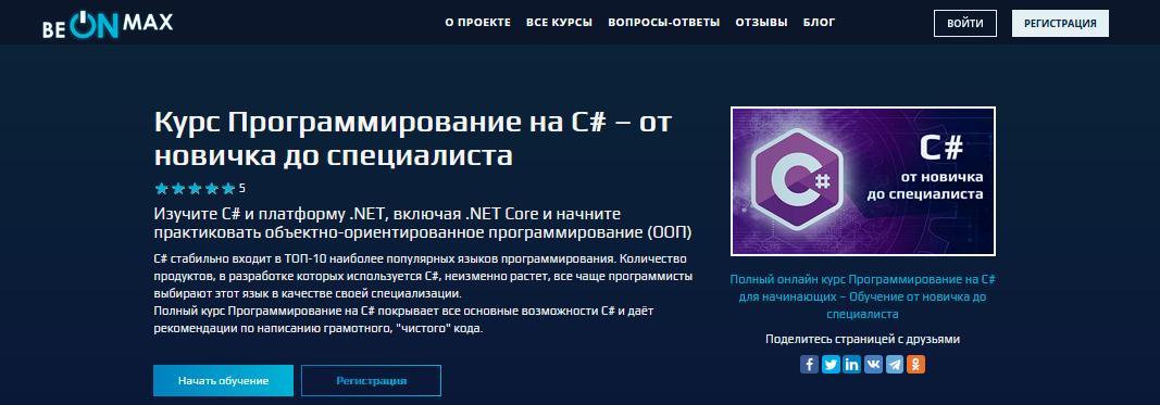 Курс от BiOnMax - C# программирование для новичков