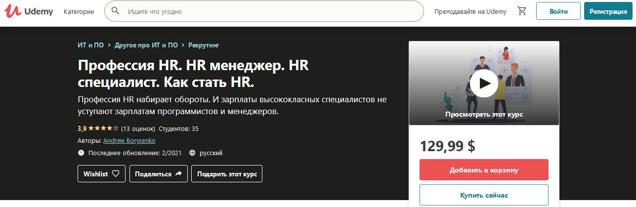 Курс от Udemy - HR-менеджер