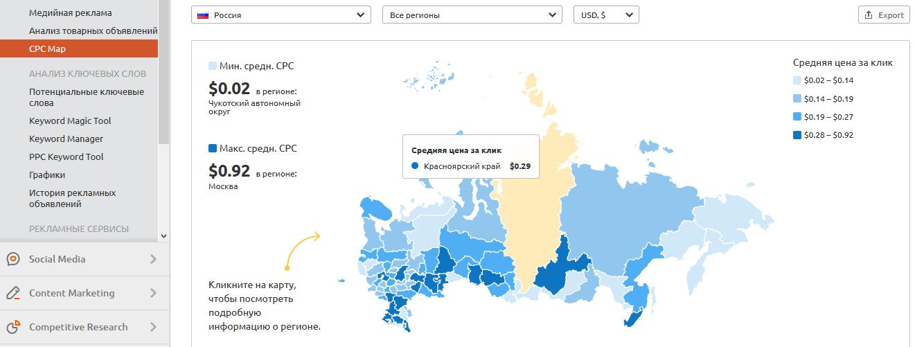 Карта аналитики стоимости за  клик по регионам в SEMrush