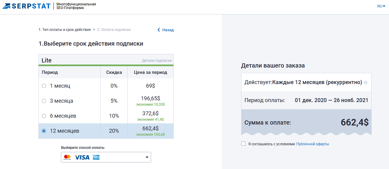 тарифы сервиса Serpstat