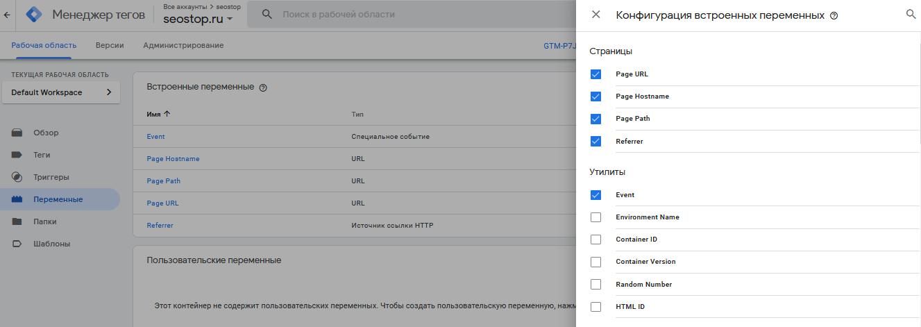 Конфигурация встроенных переменных в Google Tag Manager